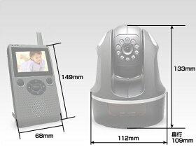 【防犯カメラ/監視カメラ/ワイヤレスカメラ/ワイヤレス】回転ズーム機能付赤外線/ベビーモニタ