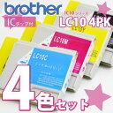 LC10 4色セット Brother ブラザー インクカートリッジ 互換インク ( プリンター インク 4PK) 格安