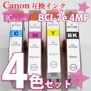 CANONキャノン プリンターインク 互換インク BCI-7E 4色セット チップ付 (インクカートリッジ CANONキャノン インク BCI7e 4MP)