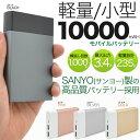 モバイルバッテリー 大容量 10000mAh 携帯充電器 i...