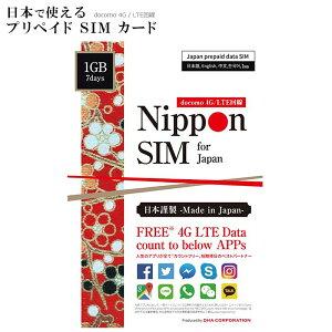 プリペイド SIM カード 人気アプリ使い放題 3GB 30day