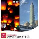 台湾で使える プリペイド SIM カード 10days 10GB 3in1 SIM APN設定不要 多言語マニュアル付(日本語・英語・中国語)データ通信専用 1..