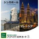 【あす楽】シンガポール マレーシア で使える プリペイド SIM カード 10days 3GB 3in1 SIM APN設定不要 多言語マニュアル付(日本語・英語・中国語)データ通信専用 10日間 Aisa 短期 観光 旅行 Three 格安SIM 出張 高速 Hutchison 留学 最新 スマホ