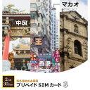 【あす楽】中国 香港 マカオ で使える プリペイド SIM ...