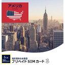 【あす楽】アメリカ で使える プリペイド SIM カード 3...