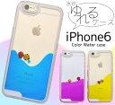 【メール便送料無料】iPhone6 iPhone6s スマホケース スマホカバー 魚 お魚 動く 流れる スノードーム風 ぷかぷか ゆれる 水 ハードケース アイフォン iPhone 6 スマートフォンケース かわいい ラブリー ユニーク 癒される