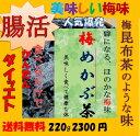 【送料無料】【健康茶】 フコイダン/熱中症対策/ダイ