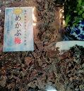 訳あり つぶれ めかぶ茶 純 国産 鳴門産 めかぶ茶 130g