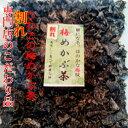 めかぶ茶 訳あり 割れ デトックスティー 乾燥わかめ 健康茶 ダイエットティー 梅めかぶ茶 割れ 220g