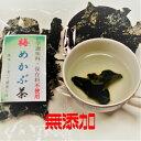 楽天めかぶの健康茶 アルファーライフめかぶ茶 梅味 無添加 化学調味料 保存料 不使用 80g 新商品発売記念 1,000円ポッキリ