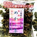 めかぶ茶【訳あり】割れ 三陸産 無添加 純 国産 宮城 岩手 自然の味で昆布茶より美味しいかも 三陸産 無添加 割れ 140g
