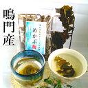 めかぶ茶 昆布茶より美味しい 送料無料 父の日 喜ぶ 健康 茶 熱中症対策 便秘 腸活 国産 珍しい 自然 ダイエット メタボ 高血圧 血糖値 メカブ 雌株 芽かぶ お徳用 めかぶ 梅 450g