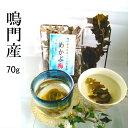 めかぶ茶 国産 デトックスティー 昆布茶 健康茶 血糖値 高血圧 熱中症 腸活 めかぶ梅70g