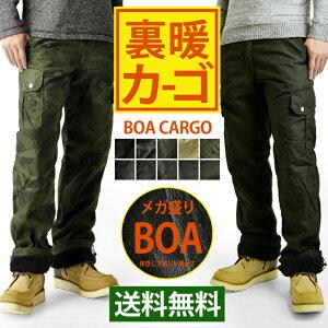 裏ボア寒冷地対応暖かカーゴパンツ【D4G】【メンズ】