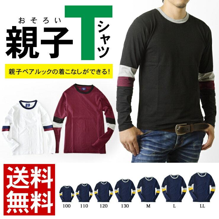 親子ペアで使える長袖TシャツロンT 袖カラー配色...の商品画像