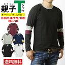 親子ペアで使える長袖TシャツロンT 袖カラー配色切替【A8V】【送料無料】【メール便2】【メンズ】【mens】