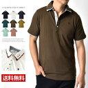 ポロシャツ メンズ 半袖 2枚衿 鹿の子 チェック ストライプ【B2O】【送料無料】【ゆうパケット】【メンズ】【mens】