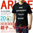 Tシャツ メンズ 半袖 キッズ ジュニア 130 120 110 男児 親子ペア【A1Z】【送料無料】【メール便2】【メンズ】