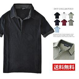 <strong>ポロシャツ</strong> メンズ 半袖 ドット 水玉柄 2枚衿【B6N】【送料無料】【メール便2】