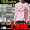 ★福袋★ARUGEオリジナルセレクト☆4枚組長袖TシャツロンT福袋【fuku20】【メンズ】