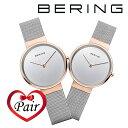 ベーリング BERING 14539-060 14531-060 ペア 時計 腕時計