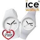アイスウォッチ ICE-WATCH アイスオラ ICE OLA ice-p03 ペア 時計 腕時計 クオーツ