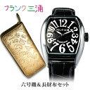 フランク三浦 時計と財布のセット 六号機 ハイパー開運セット...