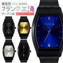 【全品送料無料】 量産型フランク三浦腕時計 誕生日プレゼント 贈り物 トノー型