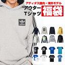 【アディダス海外モデル福袋・メンズ】アウター&Tシャツの合計2点で12800円 アディダス オリジナルス アウター スウェット Tシャツ 大きいサイズ【送料無料】