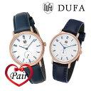 DUFA ドゥッファ ペアウォッチ DF-7001-0L DF-9001-0L プレゼント 贈り物 腕時計 [あ