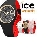 ice watch アイスウォッチ ICE loulou アイス ルゥルゥ レディース メンズ ユニセックス 腕時計...