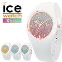 ice watch ICE lo アイスウォッチ レディース メンズ ユニセックス 腕時計[あす楽]...