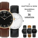 KAPTEN & SON キャプテン&サン/キャプテンアンドサン 時計 腕時計 36mm 40mm 海外で話題 レディース メンズ ユニセッ…