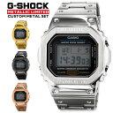 【全品送料無料】 G-SHOCK メタル カスタム DW-5600E-1V メンズ 時計 腕時計 クオーツ カレンダー GMW-B5000D-1JFスタイルケース メタルケース メタルバンド ブラック シルバー フルメタル 限定