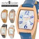 【エントリーで最大P29倍】レディース 腕時計 ソーラー ミッシェル ジョルダン MICHEL JURDAIN トノー型ダイヤモンド SL-2100 時計