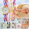 ミサンガウォッチ ボヘミア 9色 レディース ブレス ブレスレット 時計[海外正規店商品]