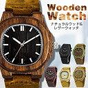 【決算特価】 腕時計 ユニセックス 木製 Wood Watch 天然 ウッド レザー ウォッチ 時計 木の時計 木目 竹 竹製腕時計