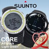 【ペアウォッチ】スント SUUNTO Core オールブラック ライトグリーンSS014279010 SS013318010 [海外正規店商品]