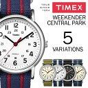 TIMEX タイメックス T2N651 T2P142 T2N647 T2N654 T2N747 WEEKENDER ウィークエンダー CENTRAL PARK メンズ レディース ユニセックス 時計 腕時計 プレゼント 贈り物 ギフト 彼氏 カジュアル ミリタリー ペアウォッチ [海外正規商品][送料無料][あす楽]