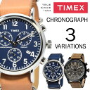 TIMEX タイメックス TW2P62300 TW2P71300 T49905 WEEKENDER CHRONO ウィークエンダークロノ メンズ レディース ユニセックス 時計 腕時計 プレゼント 贈り物 ギフト 彼氏 カジュアル ミリタリー ペアウォッチ [海外正規商品][送料無料][あす楽]