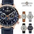 ツェッペリン Zeppelin 5variation 7036M-1 7038-1 7039-1 7038-3 7039-3 メンズ レディース 腕時計 [海外正規店商品]