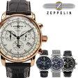 ツェッペリン Zeppelin 5variation 7640M-1 7578-3 7680-1 7680-2 7680-5 メンズ レディース 腕時計 [海外正規店商品]