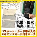 地球の歩き方オリジナル SGコンパクトポーチ 貴重品入れ セキュリティポーチ 海外旅行 貴重品袋 盗難防止 CP-25