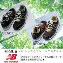 new balance M368 定番カラー★