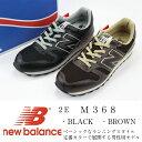 new balance M368 定番カラー ニューバランス メンズ レディース クラッシック メッツュ ブラック ブラ
