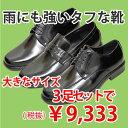 【送料無料】A4104KA4105KA4107K 3足 9333円(税抜)紳士靴 メンズ 雨靴 幅広 4E 雨に強いビジネスシューズ ( 大きい靴 キングサイズ ビッグ 学生 28cm,29cm,30cm A4104K ビジネスシューズ 革靴 ) 大きいサイズ 3足セット