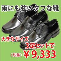 雨にも強い合成皮革キングサイズ大きな靴