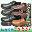 【送料無料】紳士靴 メンズ 雨靴 幅広 5E 雨に強いビジネスシューズ ウォーキングシューズ 防水 防水靴 超幅広 かえりが良い A5251