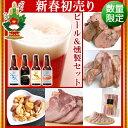 【バレンタイン】【数量限定】新春初売り 城崎ビール&燻製セット 送料無料 福袋