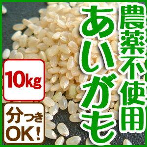 【平成29年産】あいがも農法 お米 コシヒカリ(...の商品画像